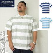 TimelyWarning-ナノテック加工スラブ杢ボーダー半袖Tシャツ(メーカー取寄)制菌 3L 4L 5L 6L Tシャツ