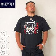 豊天-クセがすごい 半袖 Tシャツ(メーカー取寄)3L 4L 5L 6L ぶうでん 豊天