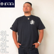 豊天-元祖豊天 半袖 Tシャツ(メーカー取寄)3L 4L 5L 6L ぶうでん 豊天
