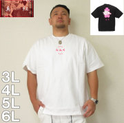 真紅-大人半袖Tシャツ(メーカー取寄)真紅 3L 4L 5L 6L 半袖 Tシャツ