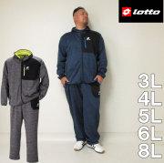 (2/3まで特別送料)LOTTO-天竺杢ボンディングフリースセット(メーカー取寄)3L 4L 5L 6L 8L ロット 上下セット