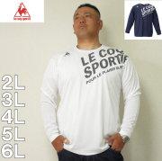 LE COQ SPORTIF-長袖 Tシャツ(メーカー取寄)2L 3L 4L 5L 6L ルコック ドライ