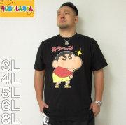 クレヨンしんちゃん-プリント半袖Tシャツ(メーカー取寄)3L 4L 5L 6L 8L しんちゃん くれしん Tシャツ