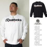 RealBvoice-リブ付長袖Tシャツ(メーカー取寄)3L 4L 5L 6L リアルビーボイス 長袖 Tシャツ