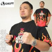 大きいサイズ メンズ GALFY-大炎上半袖Tシャツ(メーカー取寄)ガルフィ/3L/4L/5L/6L