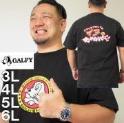 大きいサイズ メンズ GALFY-イヌ使い半袖 Tシャツ(メーカー取寄)ガルフィ/3L/4L/5L/6L