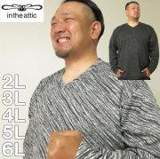 大きいサイズ メンズ in the attic-バイアスジャガード 長袖 Vネック Tシャツ(メーカー取寄)インジアティック 2L 3L 4L 5L 6L