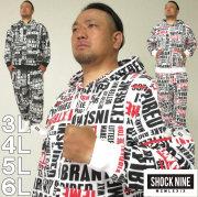 大きいサイズ メンズ SHOCK NINE-裏毛 フルジップ パーカー 上下セット(メーカー取寄)ショックナイン 3L 4L 5L 6L