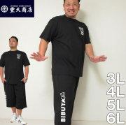 大きいサイズ メンズ 豊天-脂肪ではなく栄養です半袖Tシャツ+ハーフパンツ(メーカー取寄)ぶうでん/3L/4L/5L/6L