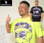 大きいサイズ メンズ b-one-soul-DUCK DUDEカラーカモ 半袖 Tシャツ(メーカー取寄)(ビーワンソウル)3L/4L/5L/6L