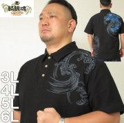 大きいサイズ メンズ 絡繰魂-ジャガード昇り鯉半袖ポロシャツ(メーカー取寄)からくりたましい/3L/4L/5L/6L