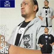 大きいサイズ メンズ 黒柴印和んこ堂-ミニ裏毛 半袖フルジップパーカー+ 半袖Tシャツ(メーカー取寄)3L 4L 5L 6L 8L