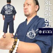大きいサイズ メンズ 豊天-桜美豚甚平(メーカー取寄)和装 甚平 作務衣 3L 4L 5L 6L 7L ブーデン・ぶーでん