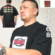 大きいサイズ メンズ 猛獣王-半袖Tシャツ(メーカー取寄)もうじゅうおう パチスロ 3L 4L 5L 6L 8L