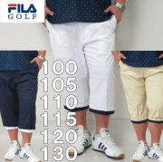 (本州四国九州送料無料)大きいサイズ メンズ FILA GOLF-ストレッチ ツイル クロップド パンツ(メーカー取寄)(フィラ ゴルフ)/100/105/110/115/120/130/