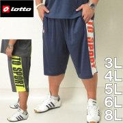 大きいサイズ メンズ LOTTO-DRYメッシュハーフパンツ(メーカー取寄)ロット/3L/4L/5L/6L/8L/ドライ/