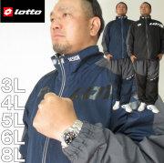 大きいサイズ メンズ LOTTO-タフタ裏フリース ブレーカー セット(メーカー取寄)ロット 3L 4L 5L 6L 8L ウィンドブレーカー 上下セット