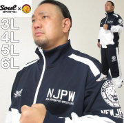 大きいサイズ メンズ SOUL SPORTS×新日本プロレス-長袖 ジャージ 上下セット(メーカー取寄) 3L 4L 5L 6L 選手ジャージ