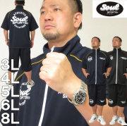大きいサイズ メンズ SOUL SPORTS-半袖ジャージセット(メーカー取寄)ソウルスポーツ 新日本プロレス 3L 4L 5L 6L 8L 上下セット