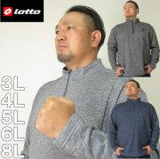 大きいサイズ メンズ LOTTO-ハーフジップ 杢 マイクロ フリース(メーカー取寄)ロット 3L 4L 5L 6L 8L