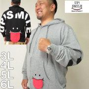 大きいサイズ メンズ UP!SMILE-フルジップ パーカー(メーカー取寄)アップスマイル 3L 4L 5L 6L