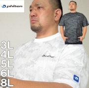 大きいサイズ メンズ Phiten-DRYメッシュ半袖Tシャツ(メーカー取寄)ファイテン 3L 4L 5L 6L 8L