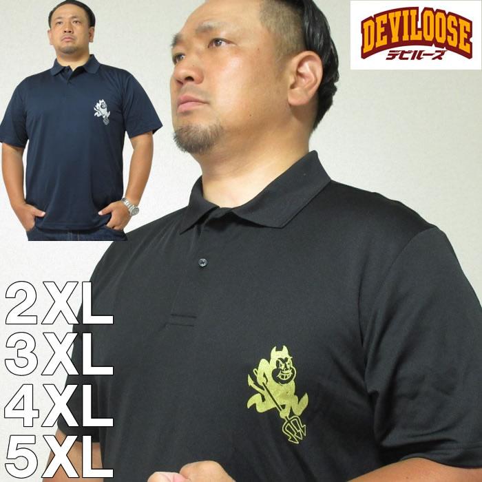 大きいサイズ メンズ デビルーズ オリジナル-4.1オンス ドライアスレチック 半袖 ポロシャツ 2XL 3XL 4XL 5XL