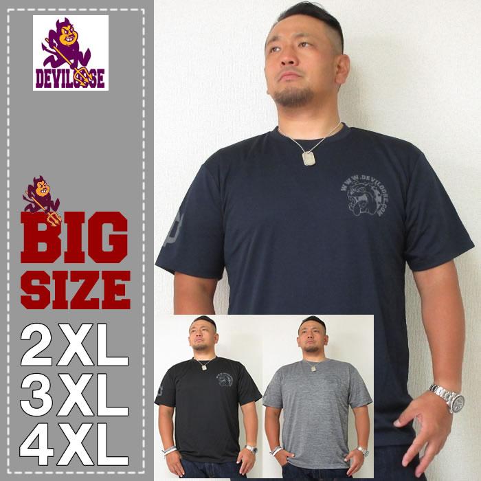 デビルーズオリジナル-4.1オンス ドライアスレチックTシャツ