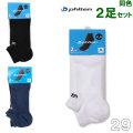 (本州四国九州送料無料)Phiten-2Pショートソックス(メーカー取寄)