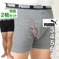 大きいサイズ メンズ 定番 PUMA-2P ボクサー パンツ(メーカー取寄)プーマ 3L 4L 5L 6L 8L ボクサーブリーフ