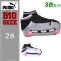 (7/31まで特別送料)PUMA-3Pメッシュアンクルソックス(メーカー取寄)-PUMA(プーマ)