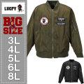 LUCPY-MA-1ジャケット(メーカー取寄)