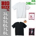 (9/30まで特別送料)クルーTシャツ3枚パック(メーカー取寄)