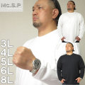 (本州四国九州送料無料)Mc.S.P-消臭テープ付長袖Tシャツ(メーカー取寄)3L 4L 5L 6L 8L 無地 ベーシック 長袖 ロンTEE Tシャツ