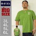 豊天-ダルマ癒されたい半袖Tシャツ(メーカー取寄)