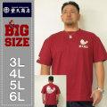 豊天-オマージュたい焼き半袖Tシャツ(メーカー取寄)
