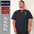 豊天-BOOZA美豚半袖Tシャツ(メーカー取寄)