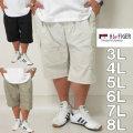 (本州四国九州送料無料)大きいサイズ メンズ H by FIGER-ウェザーイージーカーゴハーフパンツ(メーカー取寄)3L 4L 5L 6L 8L カーゴパンツ 短パン 無地 ベーシック