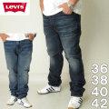 大きいサイズ メンズ 定番 Levi's-511 スリムフィット デニムパンツ(メーカー取寄)LEVIS リーバイス 36 38 40 42 44 ジーンズ スリム