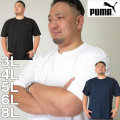 (4/6まで特別送料)大きいサイズ メンズ PUMA-DRY ハニカム 半袖 Tシャツ(メーカー取寄)プーマ ドライ 3L 4L 5L 6L 8L 吸水速乾 DRY