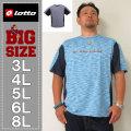 lotto-DRYメッシュ×エステル杢半袖Tシャツ(メーカー取寄)