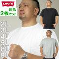 大きいサイズ メンズ 定番 Levi's-2P クルーネック 半袖 Tシャツ(メーカー取寄)-LEVIS(リーバイス)3L 4L 5L 6L 8L 2枚セット 無地