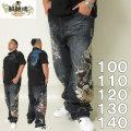 大きいサイズ メンズ 絡繰魂-夫婦鯉刺繍デニムパンツ(メーカー取寄)からくりたましい/100/110/120/130/140/和柄/ジーンズ