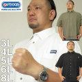 大きいサイズ メンズ OUTDOOR PRODUCTS-綿麻 半袖シャツ(メーカー取寄)アウトドア プロダクツ 3L 4L 5L 6L 8L