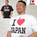 (本州四国九州送料無料)大きいサイズ メンズ アイラブジャパン-半袖 Tシャツ(メーカー取寄)アイラブジャパン/3L/4L/5L/6L/