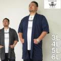 (本州四国九州送料無料)大きいサイズ メンズ launching pad-オルテガ ジャガード 五分袖 コーディガン+ 半袖 Tシャツ(メーカー取寄)(ランチングパッド)3L/4L/5L/6L