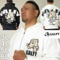 (本州四国九州送料無料)大きいサイズ メンズ GALFY-フルジップ パーカー(メーカー取寄)ガルフィ 3L 4L 5L 6L