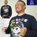 (本州四国九州送料無料)大きいサイズ メンズ 黒柴印和んこ堂-天竺長袖Tシャツ(メーカー取寄)くろしばじるしわんこどう 3L 4L 5L 6L 8L
