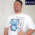 (本州四国九州送料無料)大きいサイズ メンズ 豊天-冷やし美豚はじめました 半袖 Tシャツ(メーカー取寄)ブーデンショウテン・ぶーでんしょうてん) 3L/4L/5L/6L