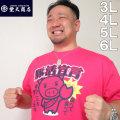 (本州四国九州送料無料)大きいサイズ メンズ 豊天-豚活宣言 半袖 Tシャツ(メーカー取寄)ブーデンショウテン・ぶーでんしょうてん) 3L/4L/5L/6L
